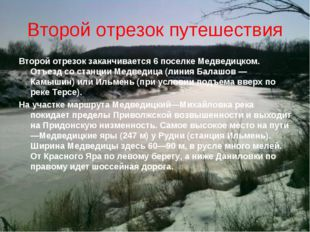 Второй отрезок путешествия Второй отрезок заканчивается 6 поселке Медведицком
