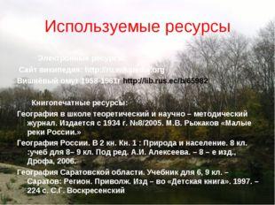 Используемые ресурсы Электронные ресурсы: Сайт википедия: http://ru.wikipedia