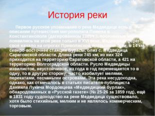 История реки Первое русское упоминание о реке Медведице есть в описании путеш