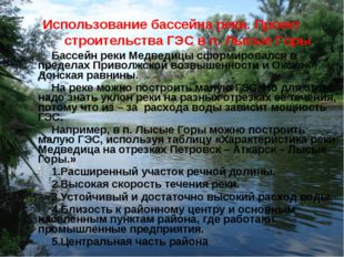 Бассейн реки Медведицы сформировался в пределах Приволжской возвышенности и О