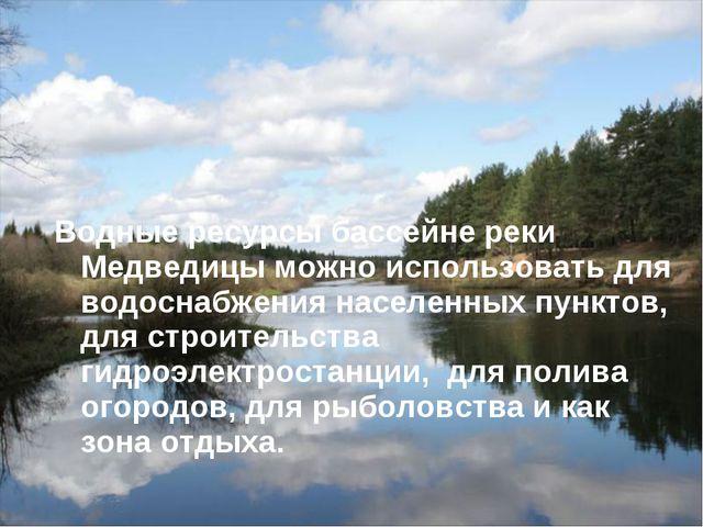 Водные ресурсы бассейне реки Медведицы можно использовать для водоснабжения н...