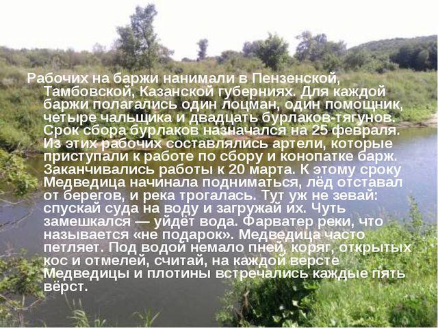 Рабочих на баржи нанимали в Пензенской, Тамбовской, Казанской губерниях. Для...
