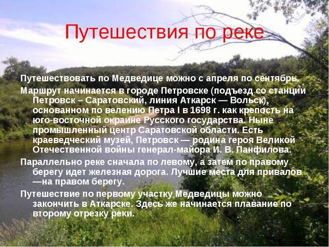 Путешествия по реке Путешествовать по Медведице можно с апреля по сентябрь. М...