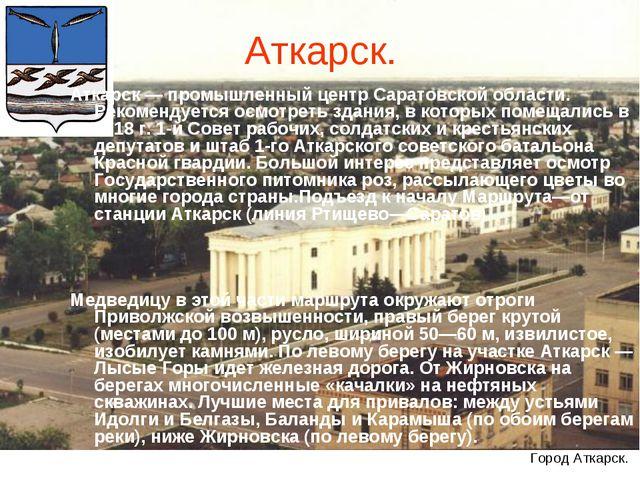 Город Аткарск. Аткарск — промышленный центр Саратовской области. Рекомендуетс...