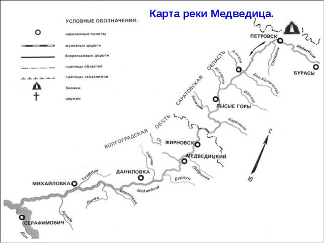Карта реки Медведица.