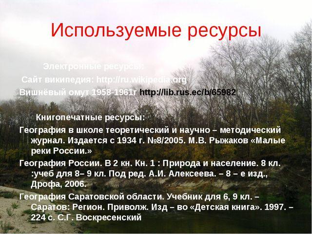 Используемые ресурсы Электронные ресурсы: Сайт википедия: http://ru.wikipedia...