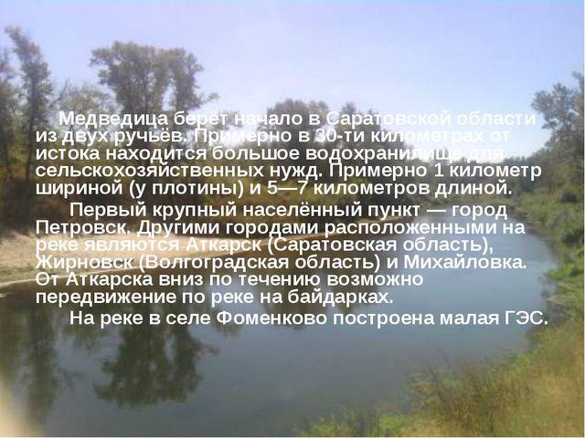 Медведица берёт начало в Саратовской области из двух ручьёв. Примерно в 30-ти...