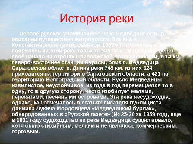 История реки Первое русское упоминание о реке Медведице есть в описании путеш...