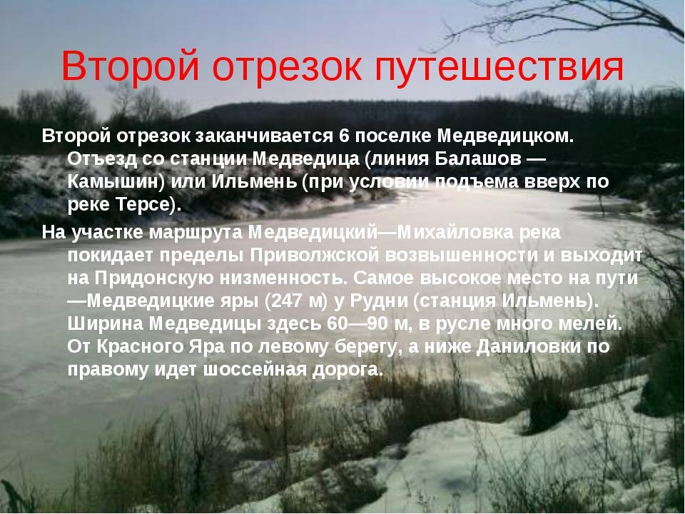Второй отрезок путешествия Второй отрезок заканчивается 6 поселке Медведицком...