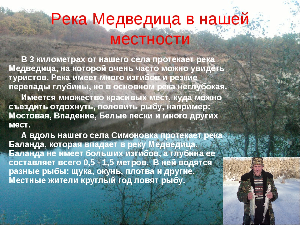 Река Медведица в нашей местности В 3 километрах от нашего села протекает река...
