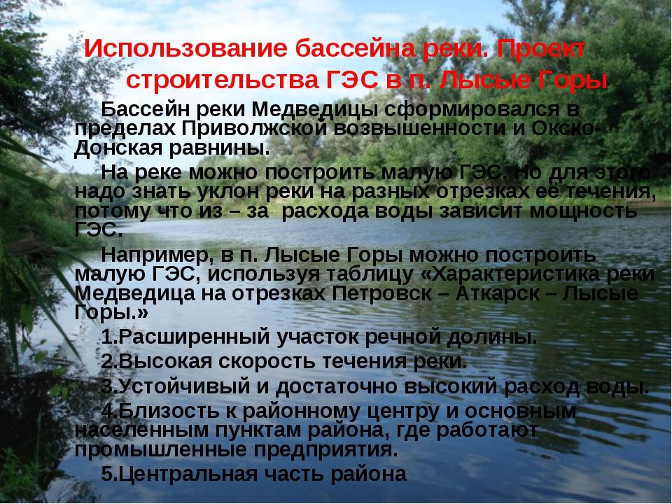 Бассейн реки Медведицы сформировался в пределах Приволжской возвышенности и О...