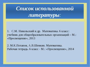 Список использованной литературы: С.М. Никольский и др. Математика. 6 класс: