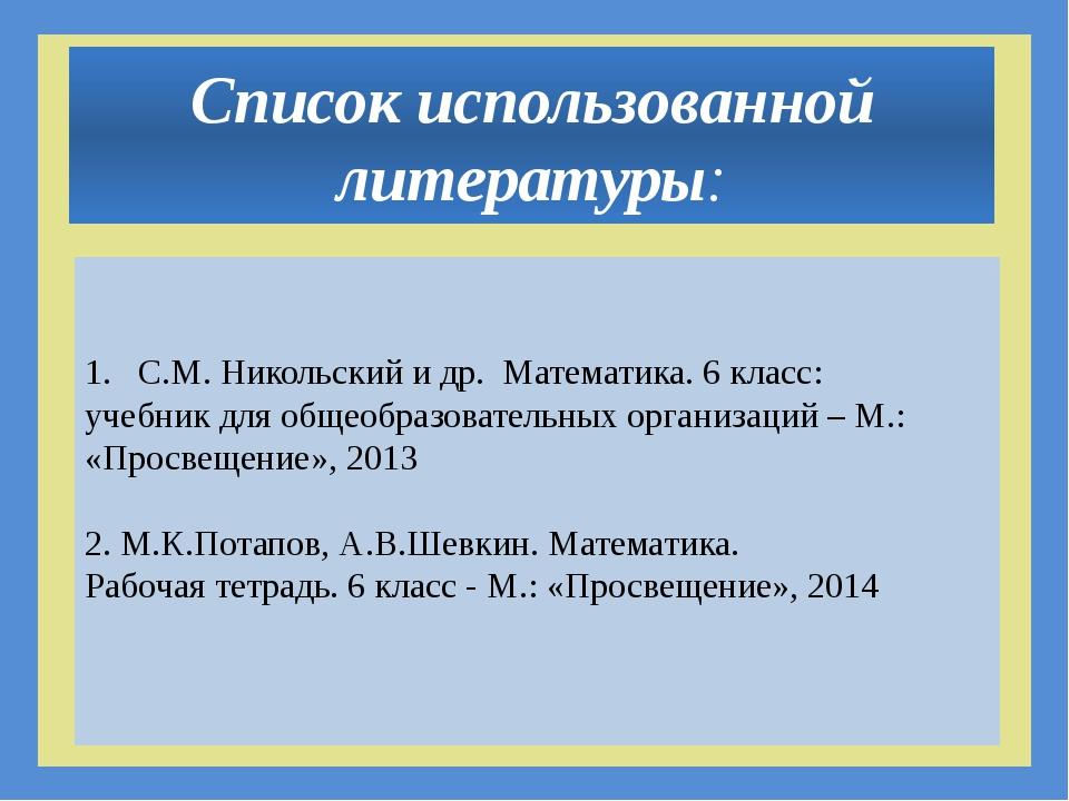 Список использованной литературы: С.М. Никольский и др. Математика. 6 класс:...