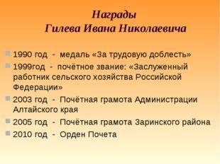 Награды Гилева Ивана Николаевича 1990 год - медаль «За трудовую доблесть» 199