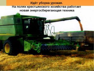 Идёт уборка урожая. На полях крестьянского хозяйства работает новая энергосбе