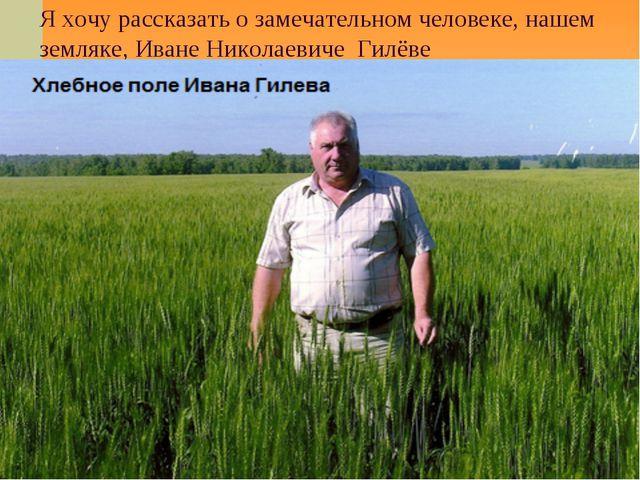 Я хочу рассказать о замечательном человеке, нашем земляке, Иване Николаевиче...
