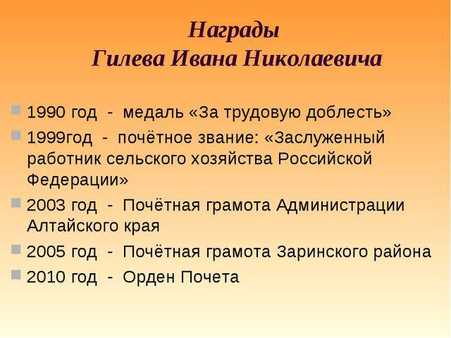 Награды Гилева Ивана Николаевича 1990 год - медаль «За трудовую доблесть» 199...