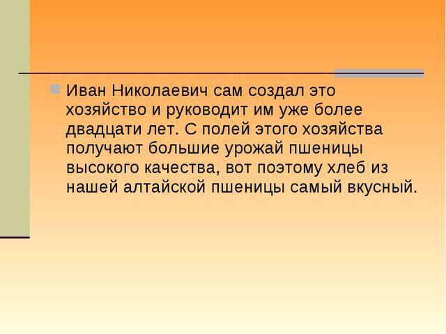 Иван Николаевич сам создал это хозяйство и руководит им уже более двадцати ле...