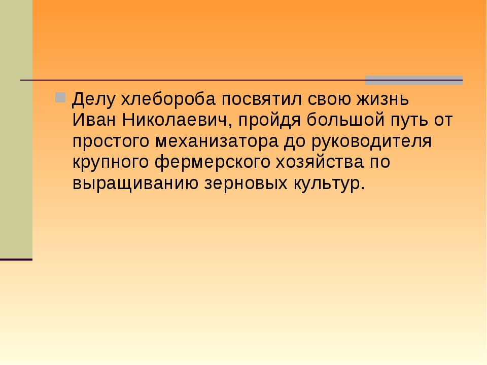 Делу хлебороба посвятил свою жизнь Иван Николаевич, пройдя большой путь от пр...