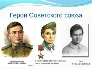 Герои Советского союза ГеройСоветскогоСоюзаЗинаида Александровна Самсонова