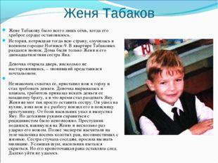 Женя Табаков Жене Табакову было всего лишь семь, когда его храброе сердце ост
