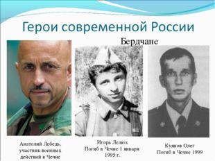 Анатолий Лебедь, участник военных действий в Чечне Игорь Лелюх Погиб в Чечне