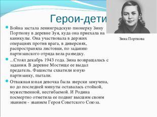 Герои-дети Война застала ленинградскую пионерку Зину Портнову в деревне Зуя,