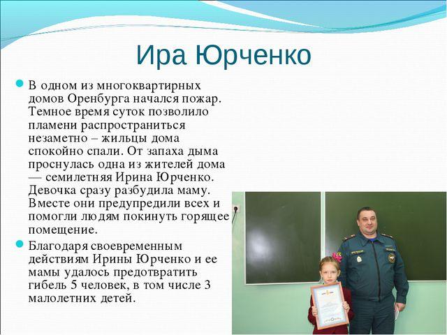 Ира Юрченко В одном из многоквартирных домов Оренбурга начался пожар. Темное...