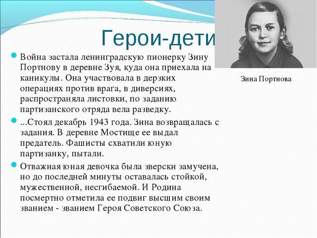 Герои-дети Война застала ленинградскую пионерку Зину Портнову в деревне Зуя,...