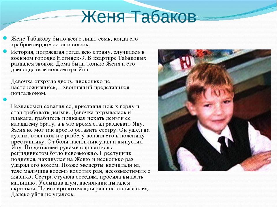 Женя Табаков Жене Табакову было всего лишь семь, когда его храброе сердце ост...