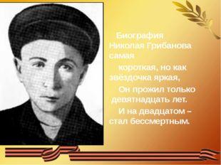 Биография Николая Грибанова самая короткая, но как звёздочка яркая, Он прожи