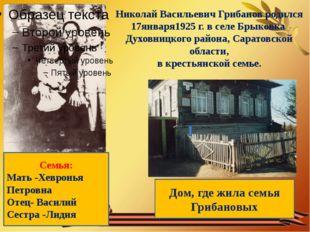 Николай Васильевич Грибанов родился 17января1925 г. в селе Брыковка Духовниц
