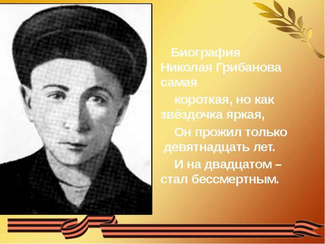 Биография Николая Грибанова самая короткая, но как звёздочка яркая, Он прожи...