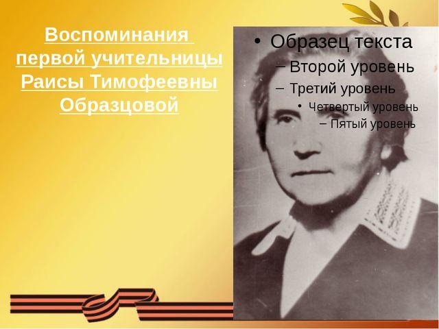 Воспоминания первой учительницы Раисы Тимофеевны Образцовой