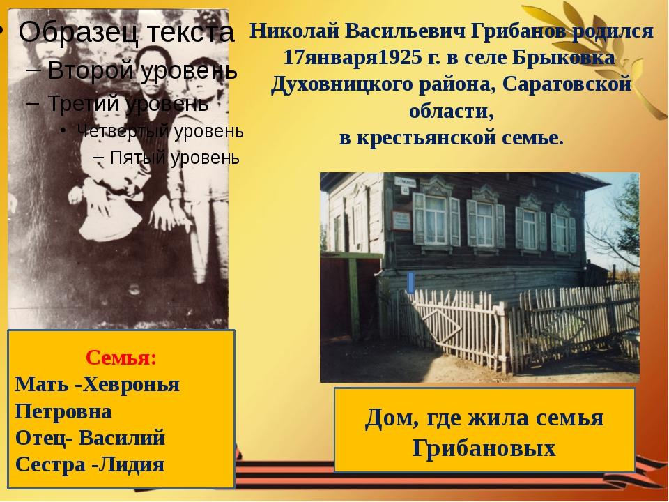 Николай Васильевич Грибанов родился 17января1925 г. в селе Брыковка Духовниц...