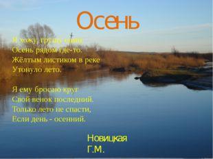 Осень Я хожу, грущу один: Осень рядом где-то. Жёлтым листиком в реке Утонуло