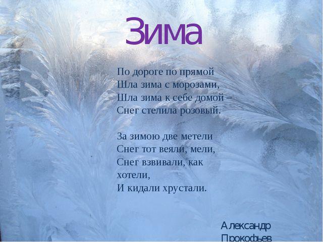 Зима По дороге по прямой Шла зима с морозами, Шла зима к себе домой – Снег ст...