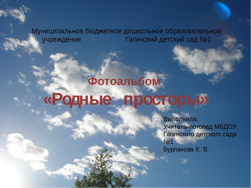 Фотоальбом «Родные просторы» Муниципальное бюджетное дошкольное образовательн...