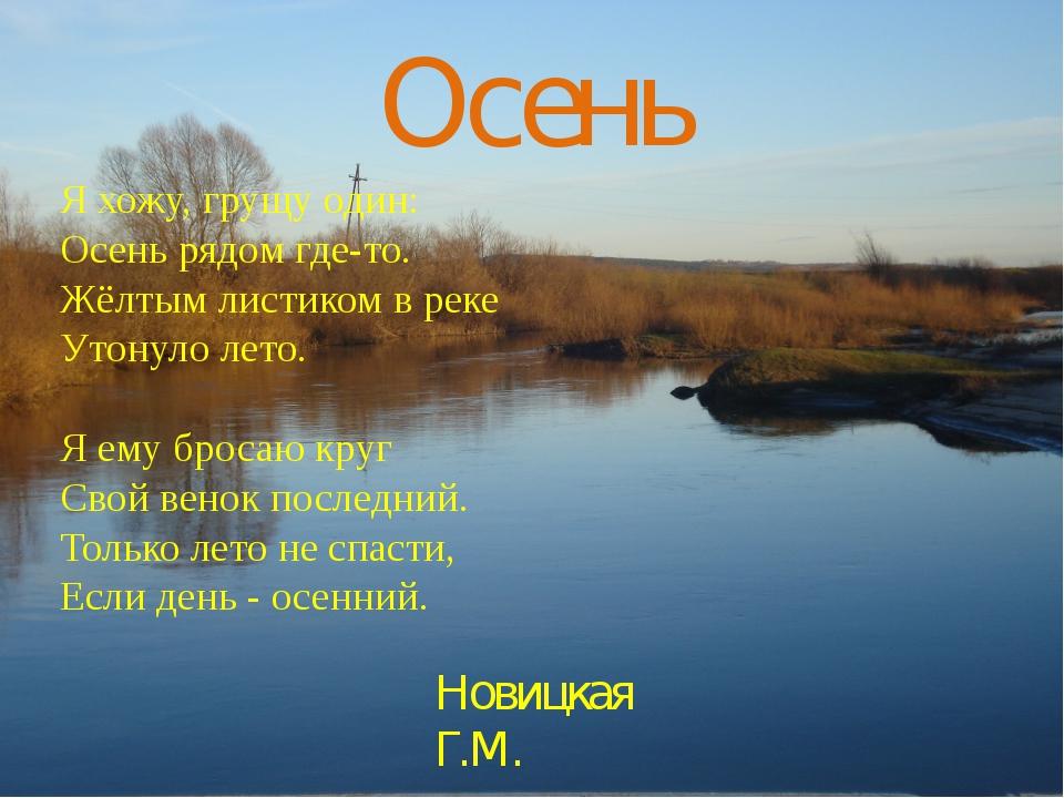 Осень Я хожу, грущу один: Осень рядом где-то. Жёлтым листиком в реке Утонуло...