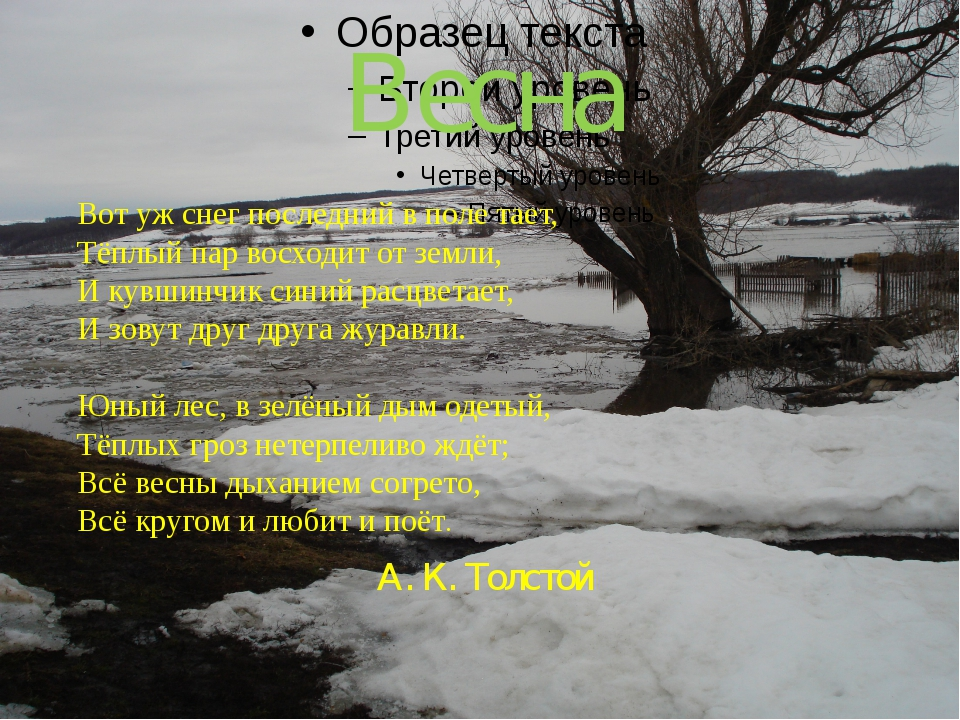 Весна Вот уж снег последний в поле тает, Тёплый пар восходит от земли, И кувш...