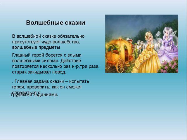 В волшебной сказке обязательно присутствует чудо,волшебство, волшебные предме...