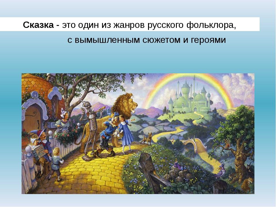 Сказка- это один из жанров русского фольклора, с вымышленным сюжетом и героями
