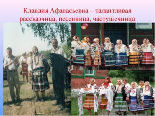 Клавдия Афанасьевна – талантливая рассказчица, песенница, частушечница