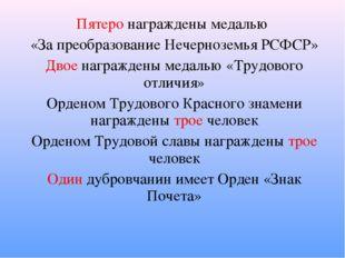 Пятеро награждены медалью «За преобразование Нечерноземья РСФСР» Двое награжд