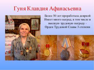 Гуня Клавдия Афанасьевна Более 50 лет проработала дояркой Имеет много наград,