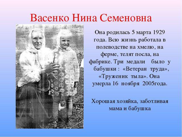 Васенко Нина Семеновна Она родилась 5 марта 1929 года. Всю жизнь работала в п...