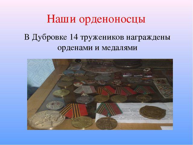 Наши орденоносцы В Дубровке 14 тружеников награждены орденами и медалями