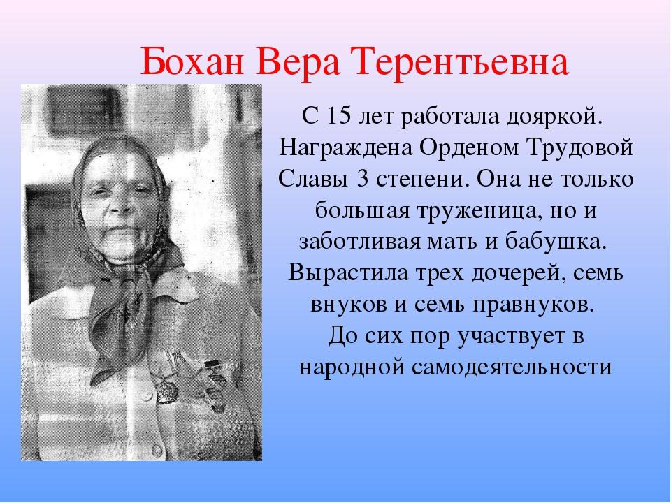 Бохан Вера Терентьевна С 15 лет работала дояркой. Награждена Орденом Трудовой...