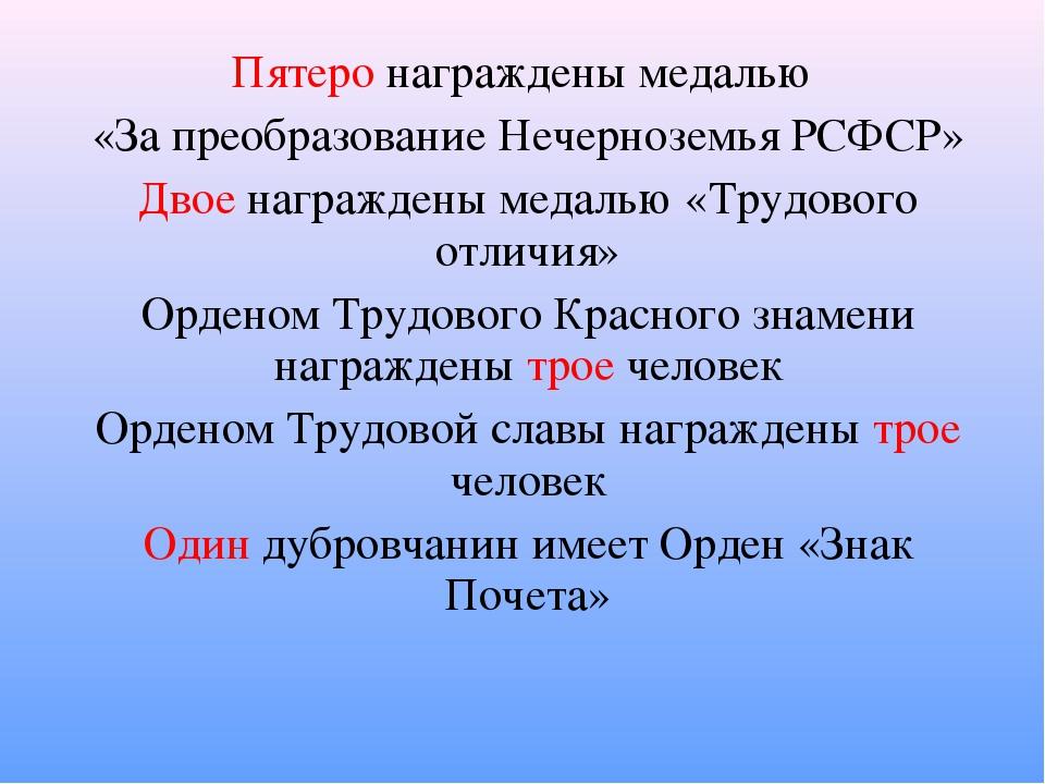 Пятеро награждены медалью «За преобразование Нечерноземья РСФСР» Двое награжд...