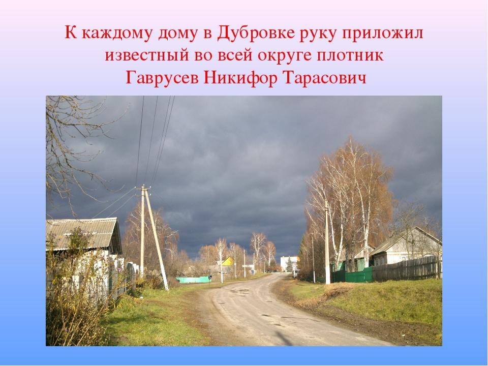 К каждому дому в Дубровке руку приложил известный во всей округе плотник Гавр...